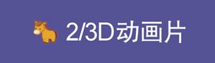 2d/3d动画片